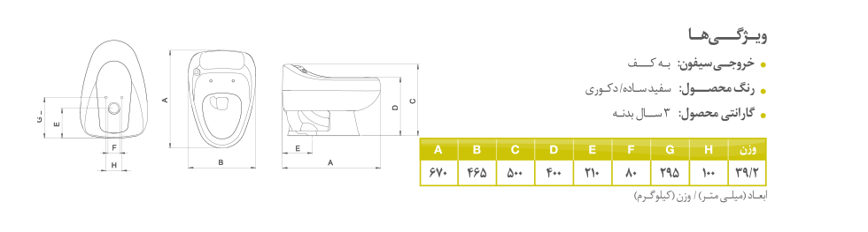 مشخصات توالت فرنگی کردلین چینی کرد