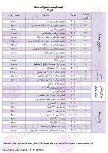 محک آذر97-2