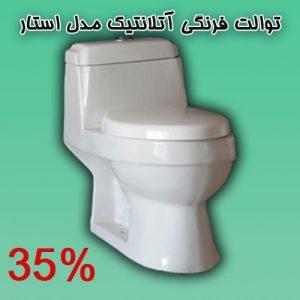 استار توالت فرنگی