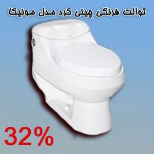 توالت فرنگی مونیکا
