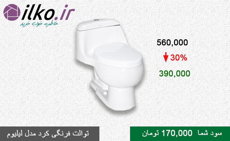 توالت فرنگی لیلیوم